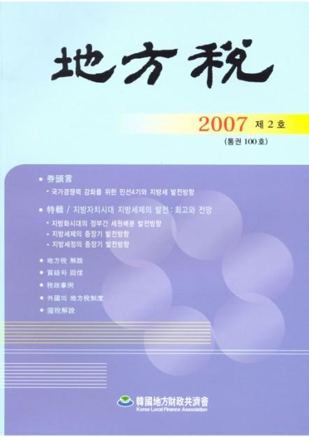 2007년 제2호(통권100)