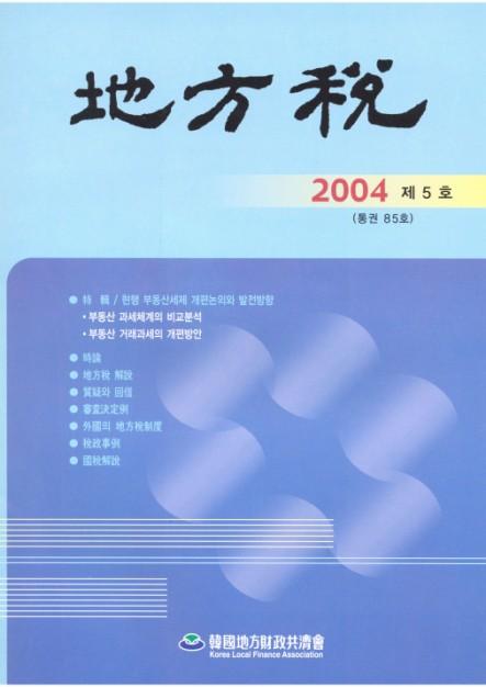 2004년 제5호(통권85)