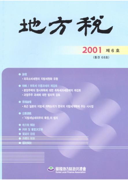 2001년 제6호(통권68)