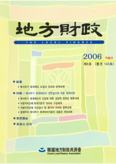 2006년 제6호(통권143)