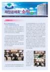 공제회소식(2007.12)