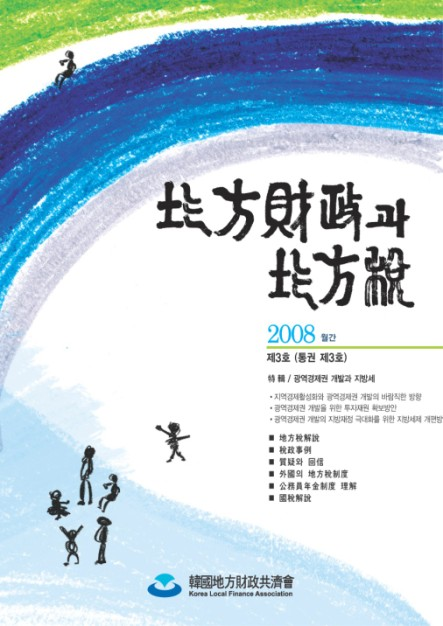 2008 제3호(통권3호)