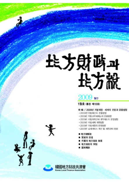 2009 제1호(통권13호)