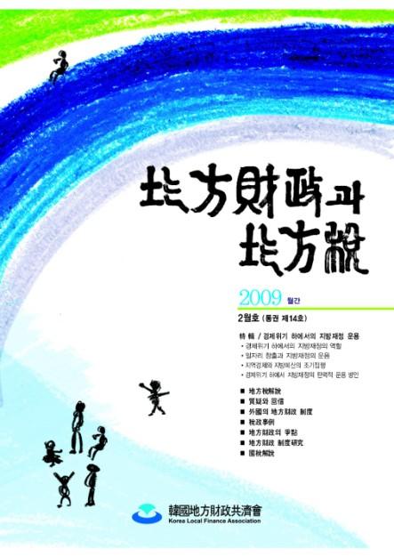 2009 제2호(통권14호)