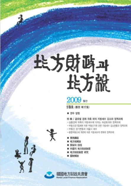 2009 제5호(통권17호)