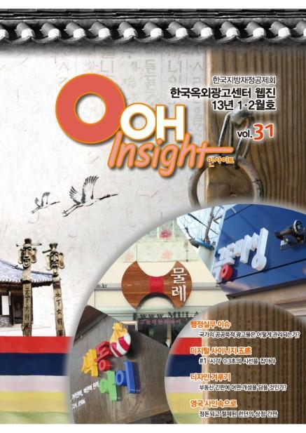 웹진 OOH Insight 제31호(2013년 1ㆍ2월호)