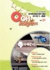 웹진 OOH Insight 제32호(2013년 3ㆍ4월호)