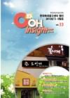 웹진 OOH Insight 제33호(2013년 5ㆍ6월호)