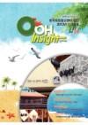웹진 OOH Insight 제34호(2013년 7ㆍ8월호)