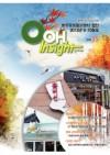 웹진 OOH Insight 제35호(2013년 9ㆍ10월호)