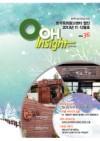 웹진 OOH Insight 제36호(2013년 11ㆍ12월호)