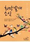 공제회소식(2013하반기)