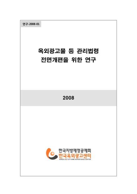 연구-2008-01 옥외광고물 등 관리법령 전면개편을 위한 연구