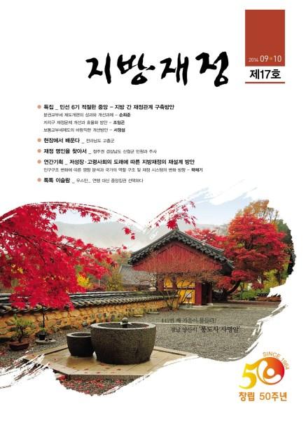 2014년 제17호(9,10월)