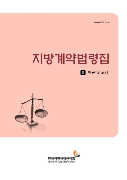 지방계약법령집(예규 및 고시)
