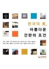[2017] 한국의 미, 아름다운 간판의 조건