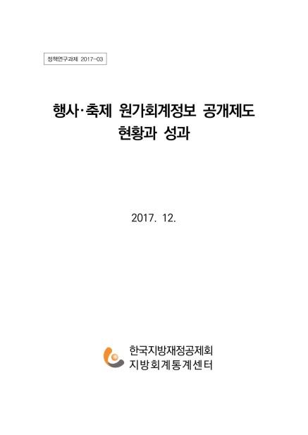 행사 축제 원가회계정보 공개제도 현황과 성과