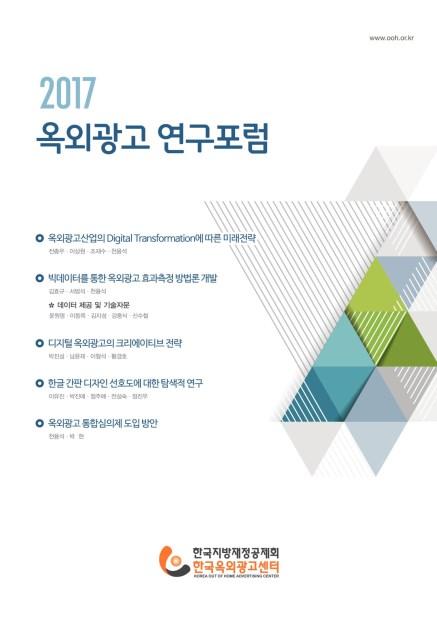 2017 옥외광고 연구포럼