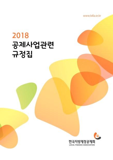 2018 공제사업 안내 및 규정