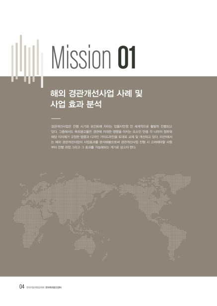 2018 옥외광고 해외통신원 연간활동보고서 Mission1