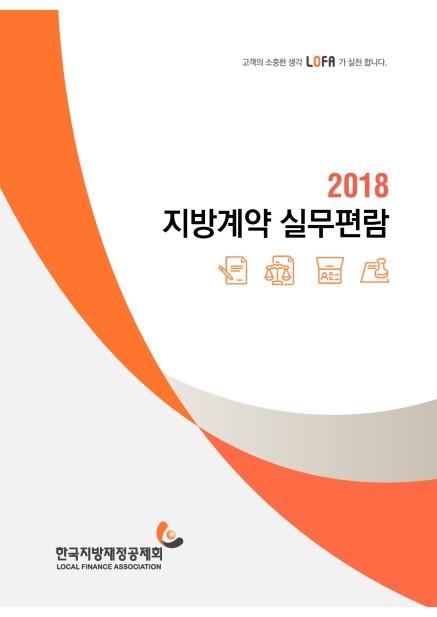 2018 지방계약 실무편람
