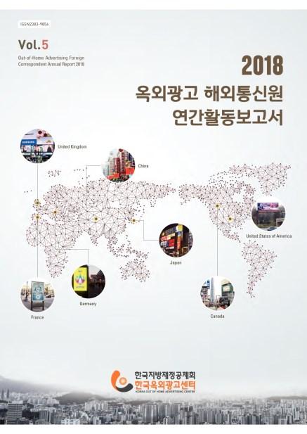 2018 옥외광고 해외통신원 연간활동보고서 Vol.5