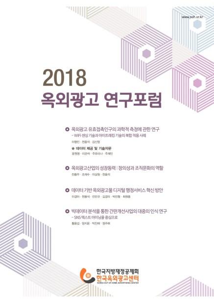 2018 옥외광고 연구포럼