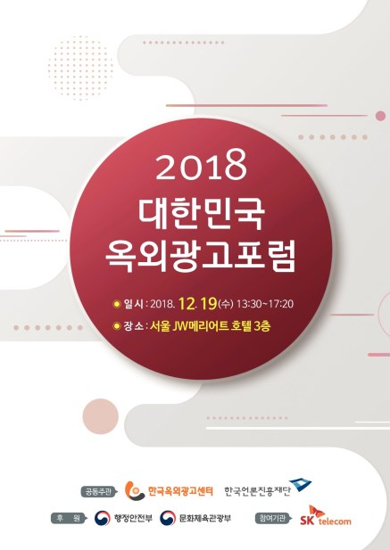 2018 대한민국 옥외광고포럼
