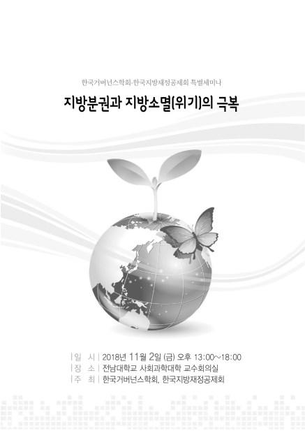 한국거버넌스학회-우리 회 특별세미나 발표자료집
