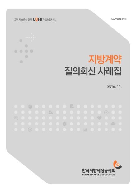 2016년 지방계약 질의회신 사례집
