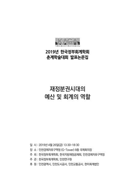2019년 제1차 지방회계제도 발전세미나(정부회계학회 춘계학술대회)