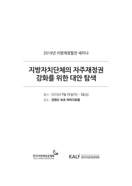 2019년 지방재정 발전세미나