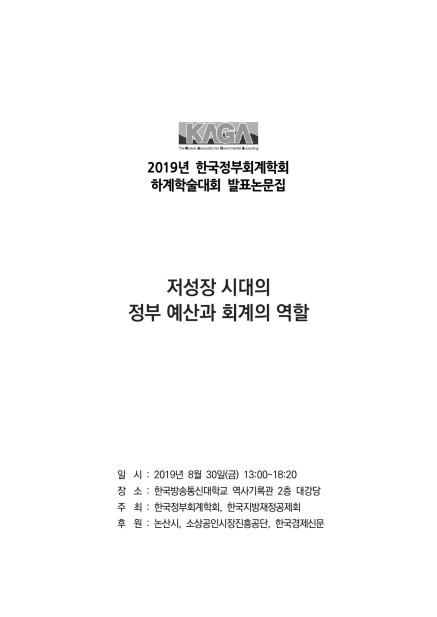 2019년 제2차 지방회계제도 발전세미나(정부회계학회 하계학술대회)