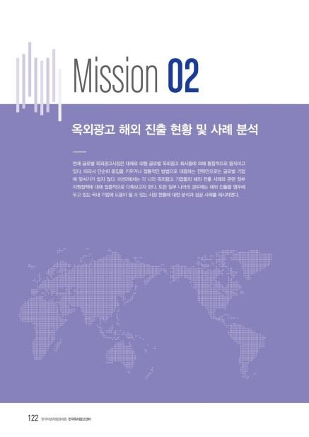 2019 옥외광고 해외통신원 연간활동보고서 Mission2
