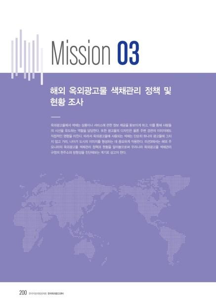 2019 옥외광고 해외통신원 연간활동보고서 Mission3