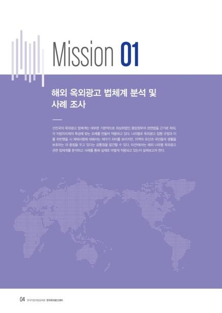 2019 옥외광고 해외통신원 연간활동보고서 Mission1