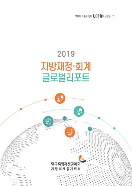 2019 지방재정회계 글로벌리포트