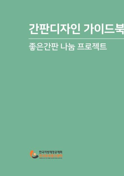간판디자인 가이드북(좋은간판 나눔 프로젝트)