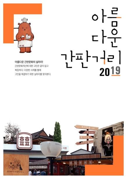 [2019] 아름다운 간판거리