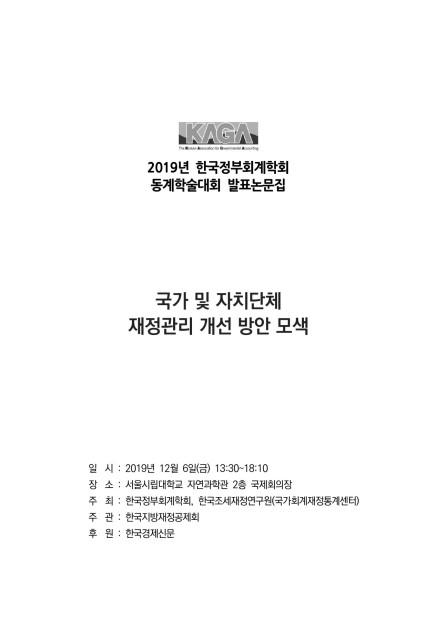 2019년 제3차 지방회계제도 발전세미나(정부회계학회 동계학술대회)