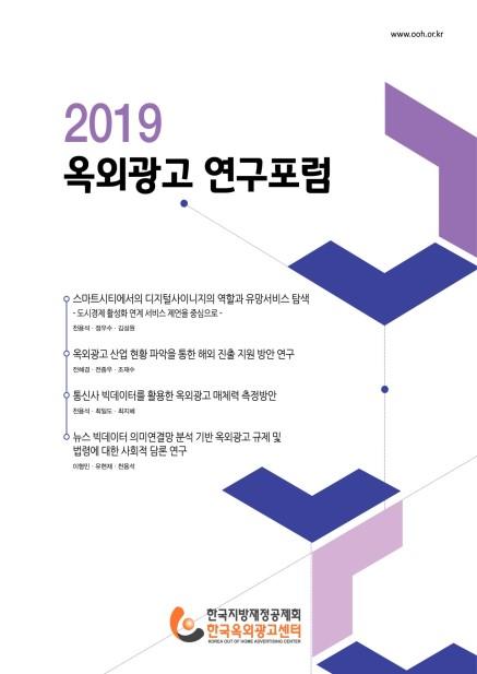 2019 옥외광고 연구포럼