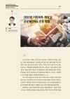 2020년 지방회계 계약 공유재산관리제도 운용방향