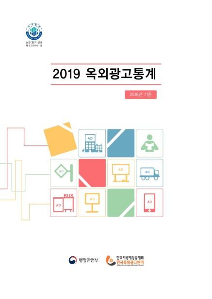 2019 옥외광고통계