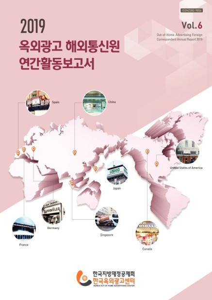2019 옥외광고 해외통신원 연간활동보고서 Vol.6