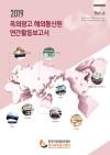 2018 옥외광고 해외통신원 연간활동보고서 Vol.6